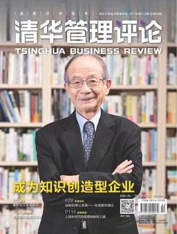 《清华管理评论》2017年1月第1期